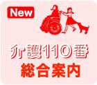 介護110番管理者ブログ